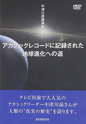 「アカシックレコードに記録された地球進化への道」中津川昴 [DVD]