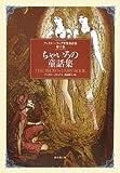 ちゃいろの童話集 (アンドルー・ラング世界童話集 第9巻)