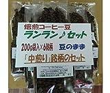自家焙煎コーヒー豆、ランラン♪セット(中煎)200g×6銘柄/豆のまま、宅急便発送