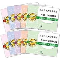 長崎日本大学中学校受験合格セット(10冊)