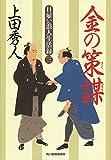 日雇い浪人生活録(三) 金の策謀 (時代小説文庫)