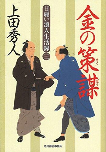 日雇い浪人生活録(三) 金の策謀 (時代小説文庫)の詳細を見る