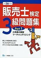 販売士検定3級問題集 Part 1 平成26年度版