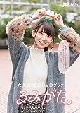 大久保瑠美DVDブック るみがた。 (<DVD>)