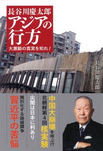 長谷川慶太郎 アジアの行方 大激動の真実を知れ!の詳細を見る