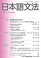 日本語文法14巻2号