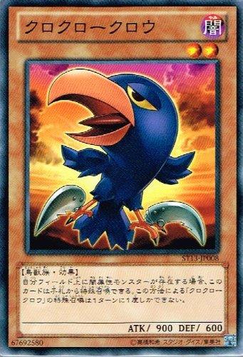 【 遊戯王】 クロクロークロウ ノーマル《 スターターデッキ2013 》 st13-jp008