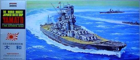 1/600 戦艦 空母 No.1 戦艦 大和