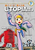 UTOPIA最後の世界大戦 (藤子・F・不二雄大全集)