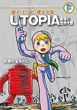 UTOPIA最後の世界大戦/天使の玉ちゃん (藤子・F・不二雄大全集)