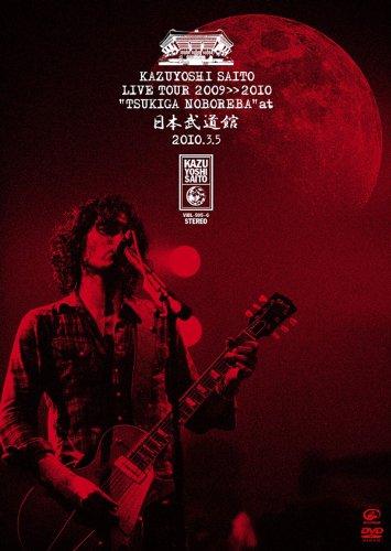 斉藤和義 ライブツアー 2009>>2010 月が昇れば at 日本武道館(初回限定盤) [DVD]