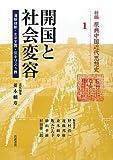 開国と社会変容―清朝体制・太平天国・反キリスト教 (新編 原典中国近代思想史 第1巻)