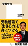 受験学力 (集英社新書)