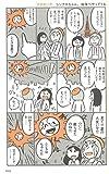 シンクロちゃん――一瞬で人生を変える「10秒スイッチ」の法則 画像