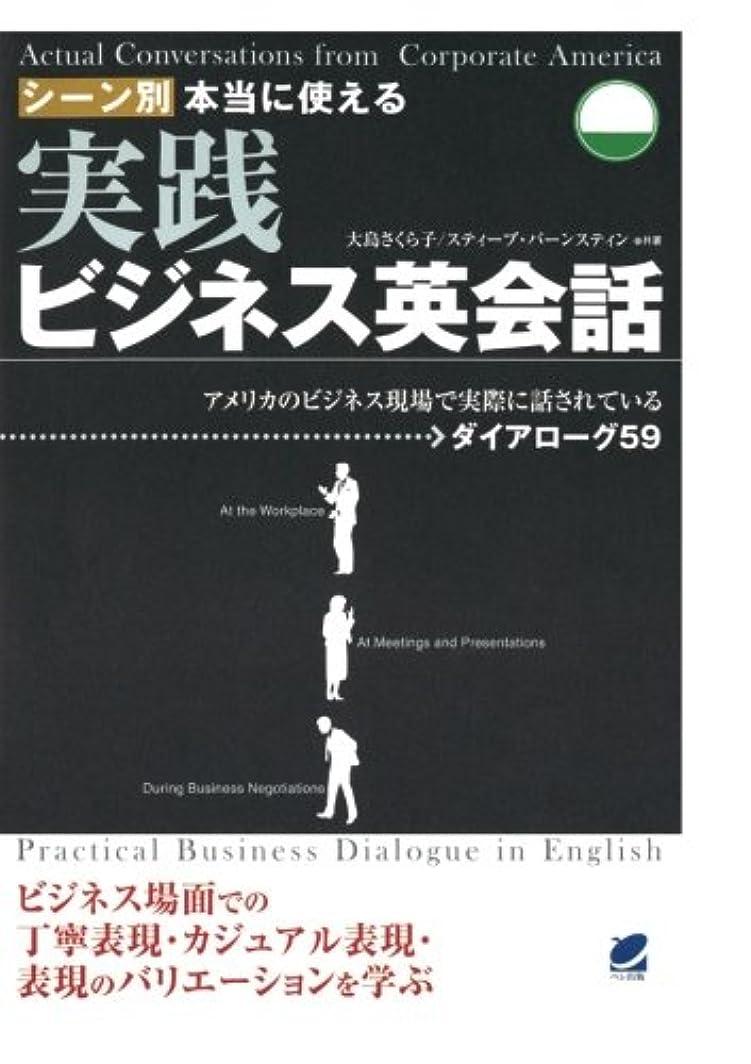 破産親密な苦しむシーン別本当に使える実践ビジネス英会話(CDなしバージョン)