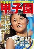 甲子園 2018 [雑誌] (週刊朝日増刊)