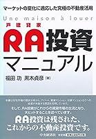 RA投資マニュアル