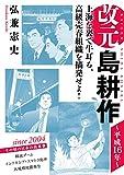 改元 島耕作(20) ~平成16年~ (モーニングコミックス)