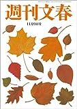 週刊文春 11月9日号[雑誌]