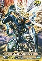 カードファイト!! ヴァンガード C ナイト・オブ・フラッシュ 第1弾 時空超越 G-BT01-050