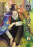 鵼の絵師 2 (Nemuki+コミックス)