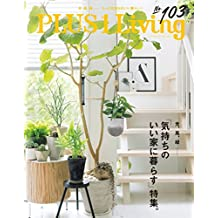 PLUS1Living No.103 光、風、緑-「気持ちのいい家に暮らす」特集。 別冊PLUS1 LIVING