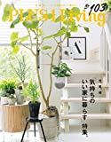 PLUS1Living No.103 光、風、緑-「気持ちのいい家に暮らす」特集。 (別冊PL...