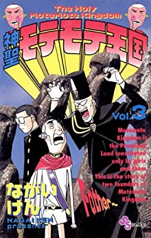 [ながいけん]の神聖モテモテ王国(3) (少年サンデーコミックス)
