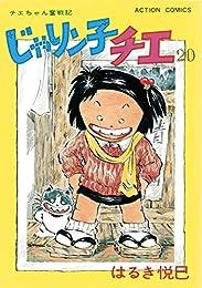 じゃりン子チエ【新訂版】 : 20 (アクションコミックス)