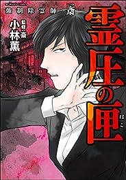 強制除霊師・斎 (10) 霊圧の匣 (あなたが体験した怖い話)