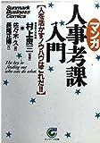 マンガ 人事考課入門―人を活かすノウハウはこれだ!! (サンマーク・ビジネス・コミックス)