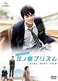 メイキング・オブ『江ノ島プリズム』[GNBD-1152][DVD] 製品画像