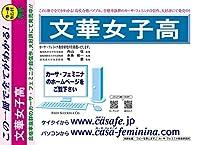 文華女子高校【東京都】 予想問題集A1~10(セット1割引)