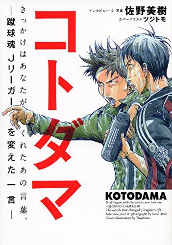 コトダマ ―蹴球魂 Jリーガーを変えた一言―の詳細を見る
