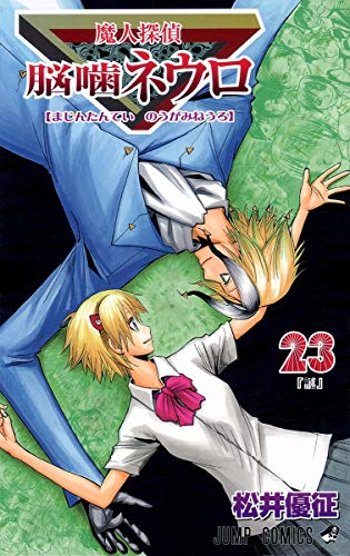魔人探偵脳噛ネウロ 23 (ジャンプコミックス)の詳細を見る