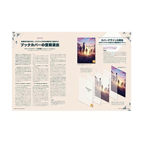 月刊MdN 2017年11月号(特集:アニメ...の紹介画像22