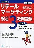 リテールマーケティング(販売士)検定3級問題集Part1 改訂版対応 令和2年度版