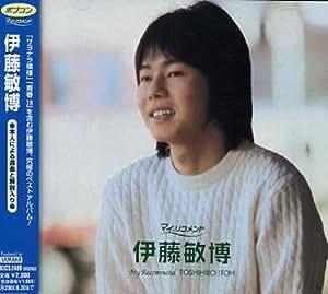 ポプコン・マイ・リコメンド 伊藤敏博