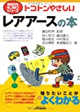 トコトンやさしいレアアースの本 (今日からモノ知りシリーズ)