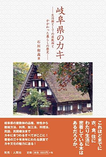 岐阜県のカキ 生活樹としての屋敷柿とかかわった暮らしの歴史