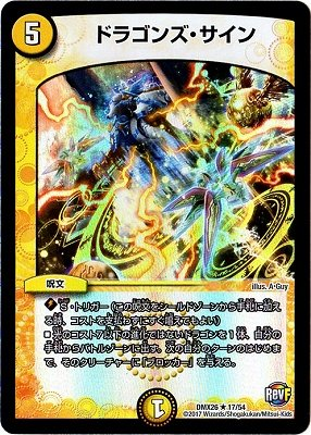 デュエルマスターズ/DMX-26/17/R/ドラゴンズ・サイン