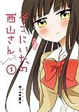 そこにいたの西山さん 1 (MFコミックス ジーンシリーズ)