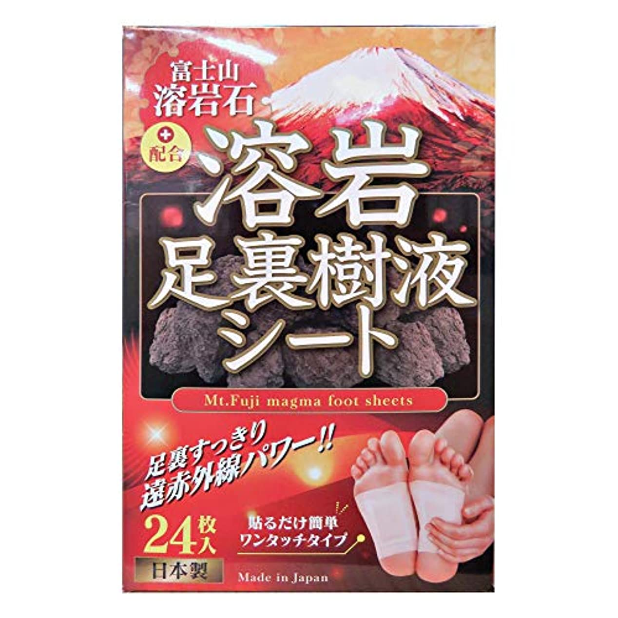 融合参加者廃棄する富士山溶岩石配合 溶岩足裏樹液シート(24枚)
