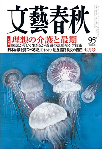 文藝春秋2018年7月号[雑誌]の詳細を見る