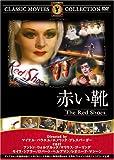 赤い靴 [DVD] FRT-122 画像