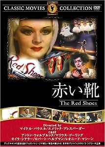 赤い靴 [DVD] FRT-122