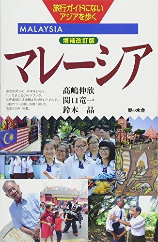 増補改訂版『マレーシア』 (旅行ガイドにないアジアを歩く)