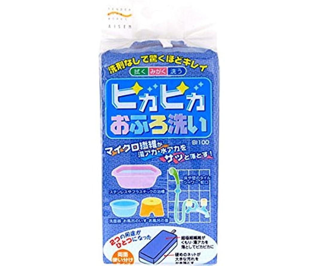 壊滅的な電報多年生ピカピカ お風呂洗い BI-100 アイセン