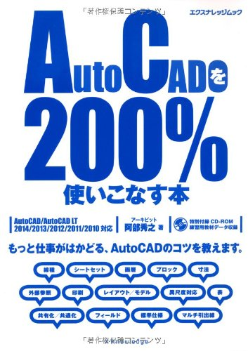 AutoCADを200%使いこなす本 (エクスナレッジムック)