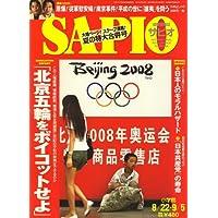 SAPIO (サピオ) 2007年 9/5号 [雑誌]
